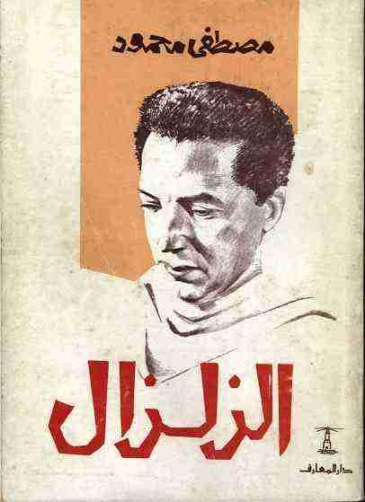 كتاب الزلزال لـ مصطفي محمود
