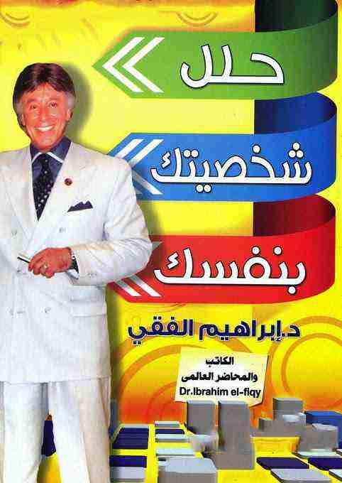 كتاب حلل شخصيتك بنفسك لـ إبراهيم الفقي
