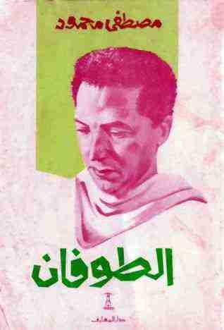 كتاب الطوفان لـ مصطفي محمود