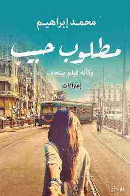 كتاب مطلوب حبيب لـ محمد ابراهيم