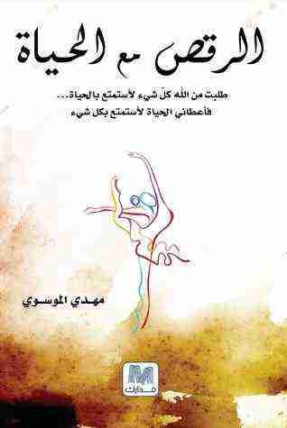 الرقص مع الحياة