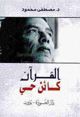القرآن كائن حي