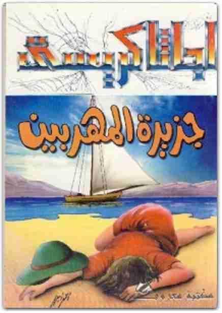 جزيرة المهربين
