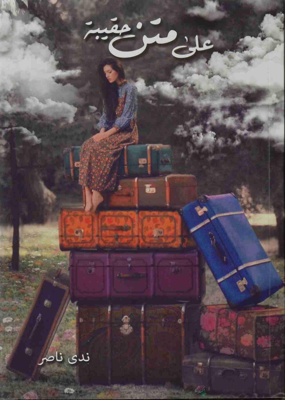 على متن حقيبة
