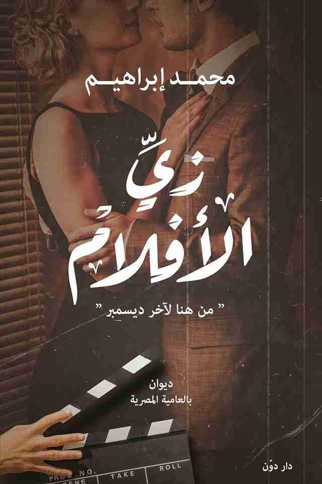ديوان زي الأفلام لـ محمد ابراهيم