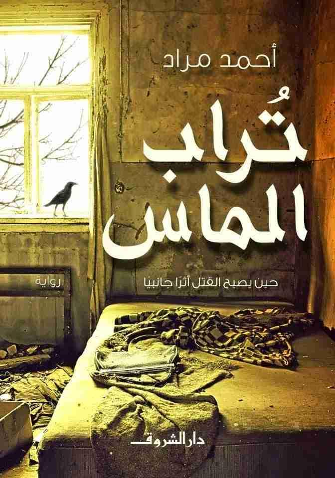 رواية تراب الماس لـ أحمد مراد