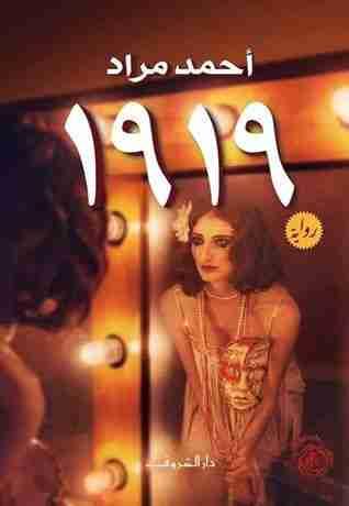 رواية 1919 لـ أحمد مراد