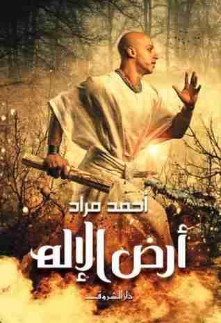 رواية أرض الإله لـ أحمد مراد