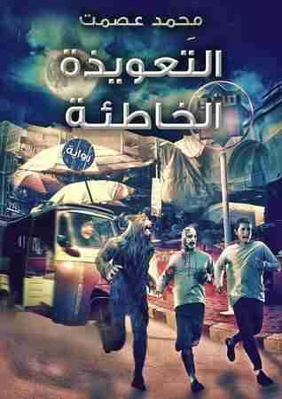 رواية التعويذه الخاطئة لـ محمد عصمت