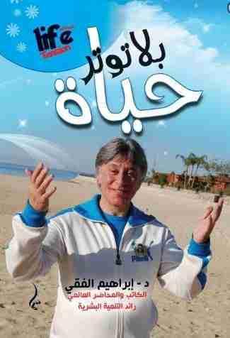 كتاب حياة بلا توتر لـ إبراهيم الفقي