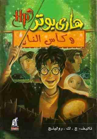 هاري بوتر وكأس النار