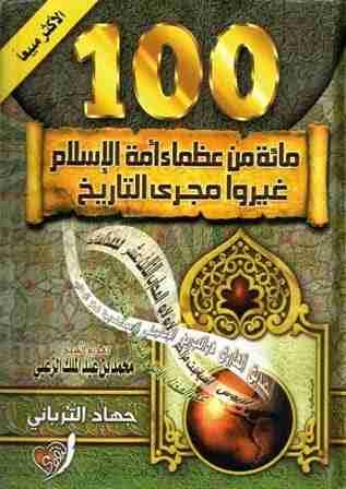 كتاب مائة من عظماء أمة الإسلام غيروا مجرى التاريخ لـ جهاد الترباني