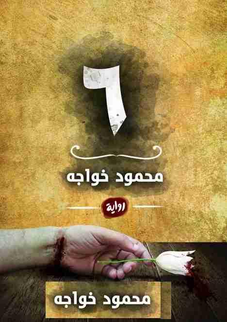رواية 6 لـ محمود خواجة