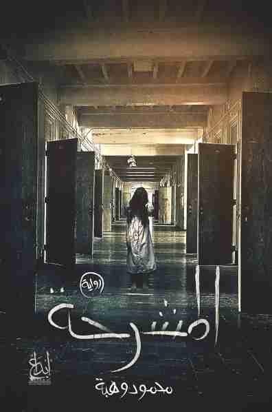 رواية المشرحة لـ محمود وهبة