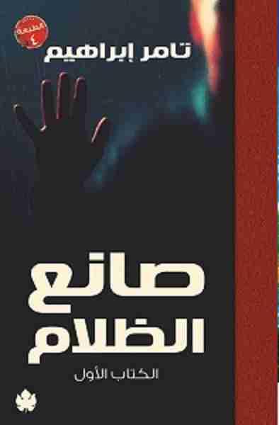 رواية صانع الظلام لـ تامر إبراهيم