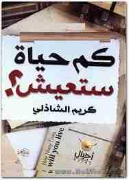 كتاب كم حياة ستعيش لـ كريم الشاذلي