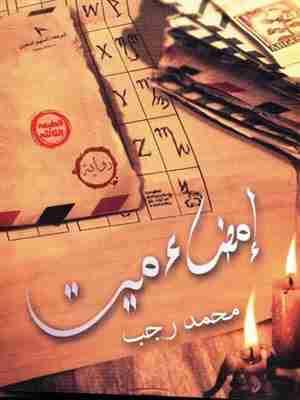 رواية إمضاء ميت لـ محمد رجب