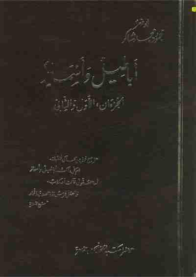 كتاب أباطيل وأسمار pdf