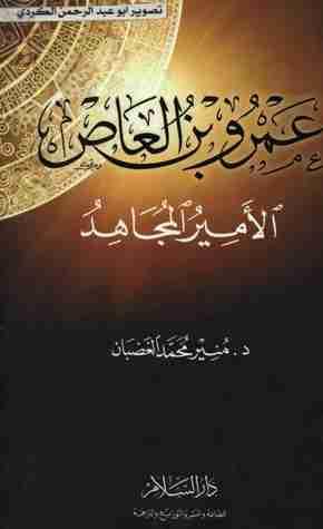 عمرو بن العاص الأمير المجاهد