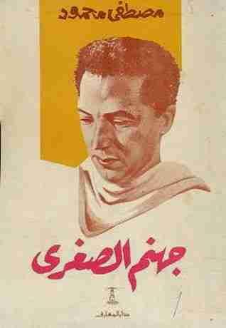 كتاب جهنم الصغري لـ مصطفي محمود