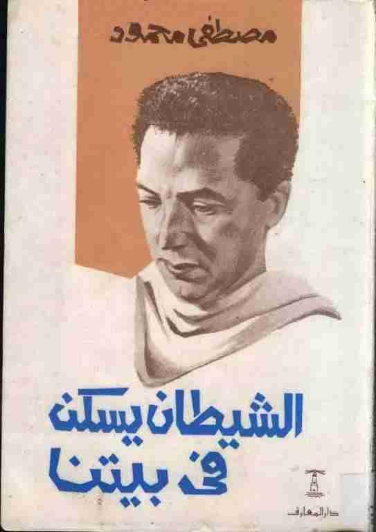 كتاب الشيطان يسكن بيتنا لـ مصطفي محمود