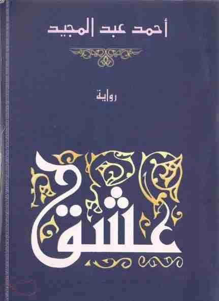 رواية عشق لـ أحمد عبدالمجيد