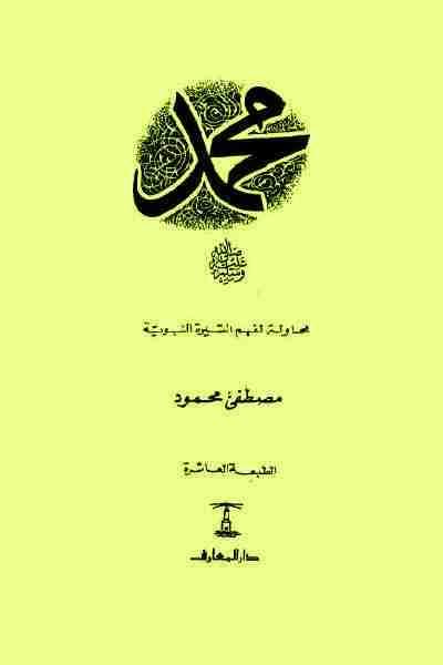 كتاب محمد (صلى الله عليه وسلم) لـ مصطفي محمود