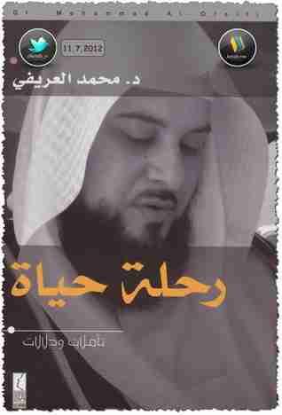 كتاب رحلة حياة تأملات ودلالات لـ محمد العريفي