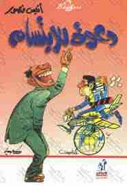 كتاب دعوة للإبتسام لـ أنيس منصور