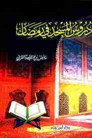 دروس المسجد في رمضان