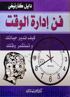 فن إدارة الوقت