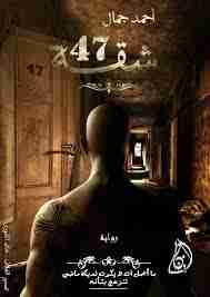 شقة 47