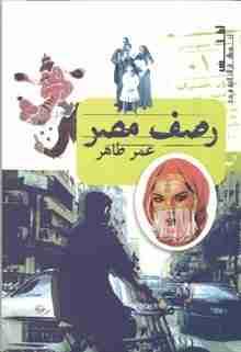 كتاب رصف مصر لـ عمر طاهر