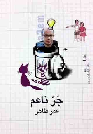 كتاب جر ناعم لـ عمر طاهر