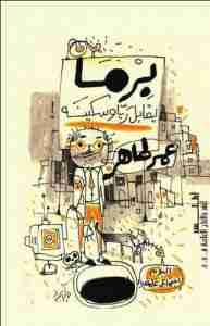 كتاب برما يقابل ريا وسكينه لـ عمر طاهر