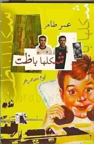 كتاب شكلها باظت لـ عمر طاهر