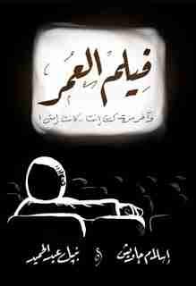 كتاب فيلم العمر لـ إسلام جاويش