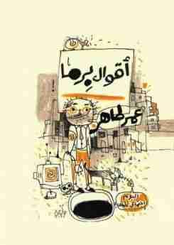 كتاب أقوال برما لـ عمر طاهر