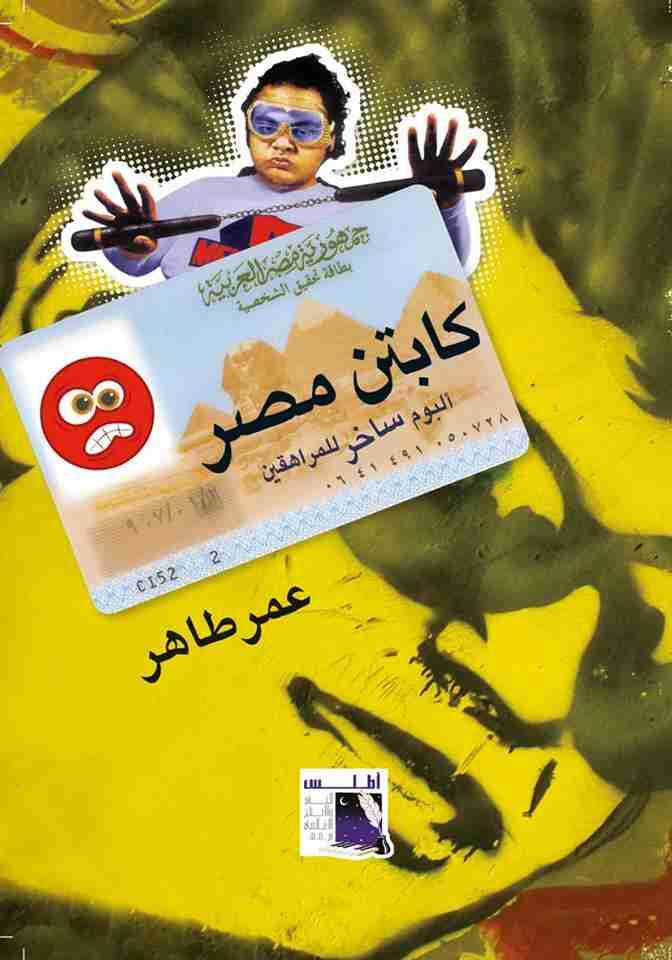 كتاب كابتن مصر لـ عمر طاهر
