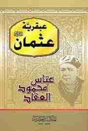 عبقرية عثمان