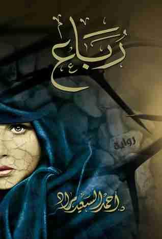 رواية رباع لـ أحمد السعيد مراد