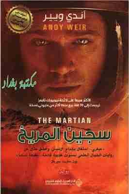 سجين المريخ