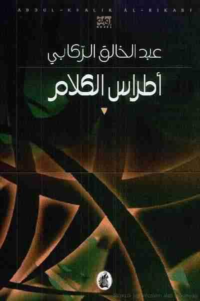 رواية أطراس الكلام لـ عبد الخالق الركابي