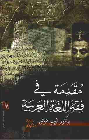 مقدمة في فقه اللغة العربية