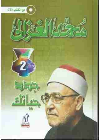 كتاب جدد حياتك لـ محمد الغزالي
