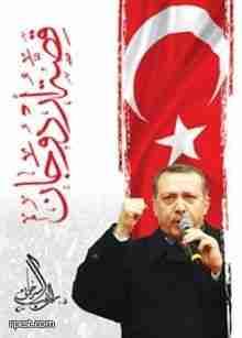 كتاب قصة أردوغان لـ راغب السرجاني
