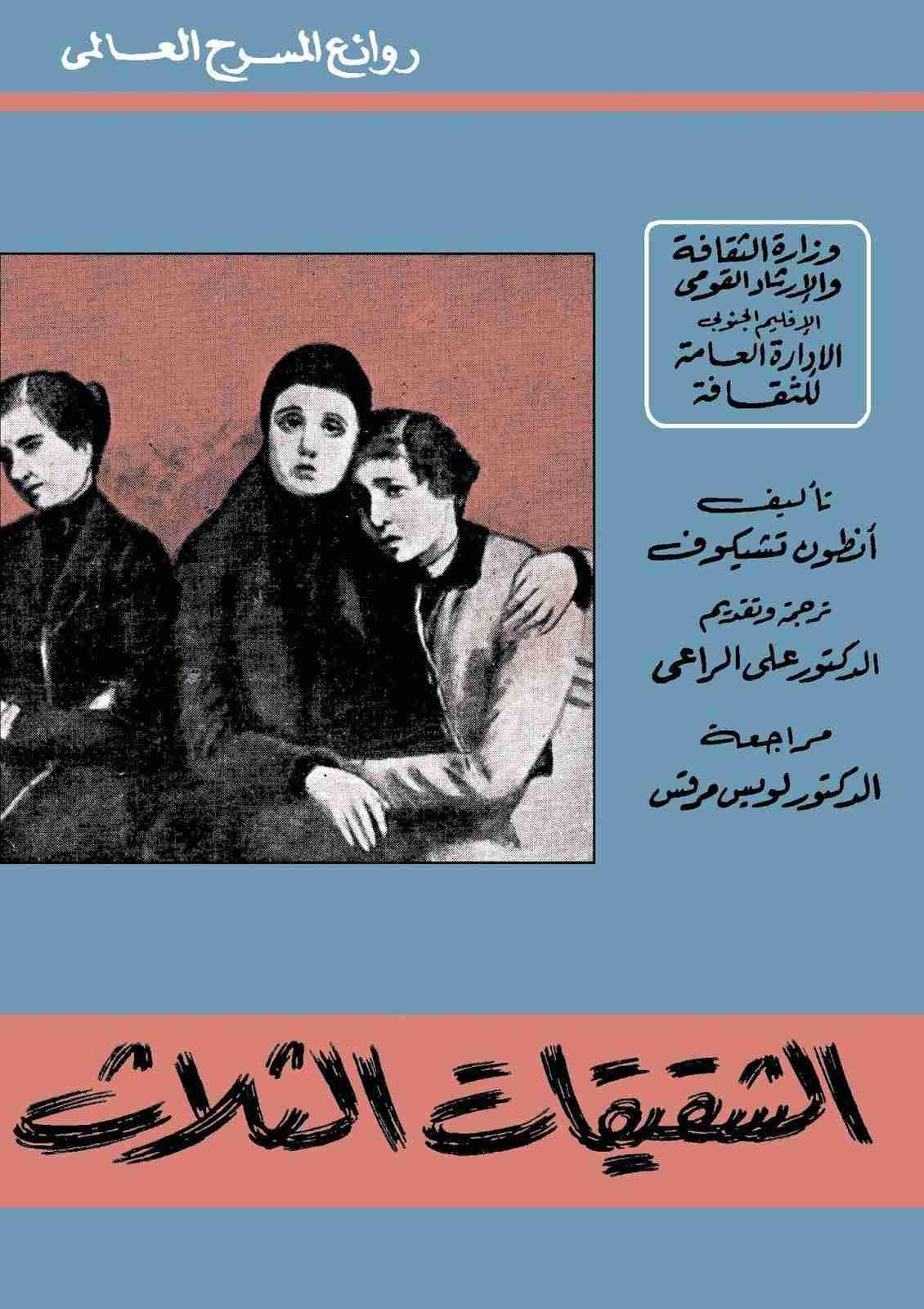 كتاب الشقيقات الثلاث لـ أنطون تشيخوف