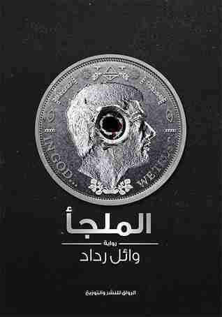 رواية الملجأ لـ وائل رداد