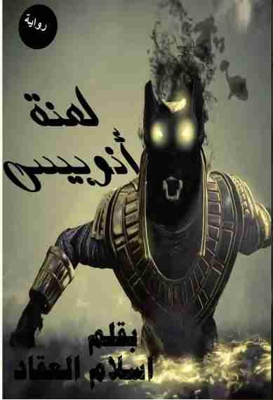 رواية لعنة أنوبيس لـ اسلام العقاد