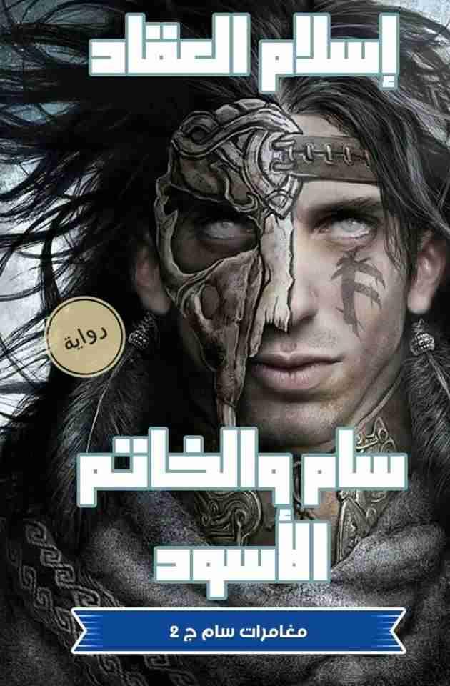 رواية سام والخاتم الاسود لـ اسلام العقاد